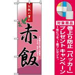 のぼり旗 (3282) 赤飯 [プレゼント付]