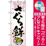のぼり旗 (3288) さくら餅 [プレゼント付]