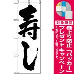 のぼり旗 (329) 寿し シンプルデザイン [プレゼント付]