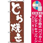 のぼり旗 (3290) どら焼き [プレゼント付]