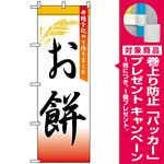 のぼり旗 (3292) お餅 [プレゼント付]
