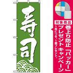 のぼり旗 (330) 寿司 緑 [プレゼント付]