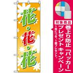 のぼり旗 (3300) 花花花 (オレンジバック) [プレゼント付]