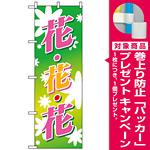 のぼり旗 (3301) 花花花 (緑バック) [プレゼント付]