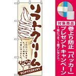 のぼり旗 (3302) ソフトクリーム SOFT CREAM  [プレゼント付]