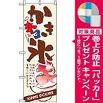 のぼり旗 (3303) かき氷 KAKI GOORI [プレゼント付]