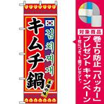 のぼり旗 (3304) キムチ鍋 [プレゼント付]