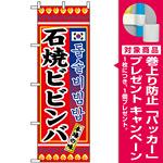 のぼり旗 (3305) 石焼ビビンバ 韓国語表記有 [プレゼント付]