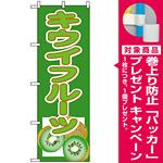 のぼり旗 (3311) キウイフルーツ [プレゼント付]