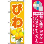 のぼり旗 (3312) びわ [プレゼント付]