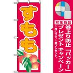 のぼり旗 (3313) すもも [プレゼント付]