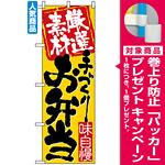 のぼり旗 (3316) 厳選素材手づくりお弁当 [プレゼント付]
