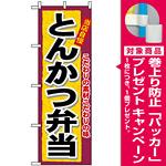 のぼり旗 (3317) とんかつ弁当 [プレゼント付]