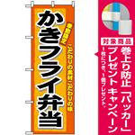 のぼり旗 (3320) かきフライ弁当 [プレゼント付]