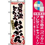 のぼり旗 (3328) 醤油とんこつらーめん [プレゼント付]