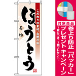 のぼり旗 (3331) ほうとう [プレゼント付]