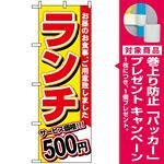 のぼり旗 (3336) ランチ 500円 [プレゼント付]