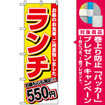のぼり旗 (3337) ランチ 550円 [プレゼント付]