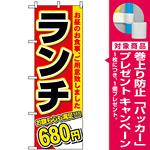 のぼり旗 (3341) ランチ 680円 [プレゼント付]