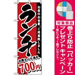 のぼり旗 (3342) ランチ 700円 [プレゼント付]