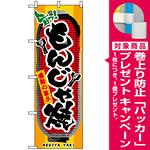 のぼり旗 (3354) もんじゃ焼 [プレゼント付]