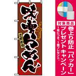 のぼり旗 (3356) 味噌らーめん [プレゼント付]