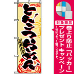 のぼり旗 (3357) とんこつらーめん [プレゼント付]