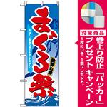 のぼり旗 (3359) まぐろ祭 [プレゼント付]