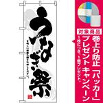 のぼり旗 (3360) うなぎ祭 [プレゼント付]