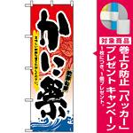 のぼり旗 (3363) かに祭 [プレゼント付]