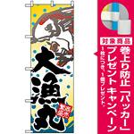 のぼり旗 (3366) 大漁丸 [プレゼント付]