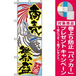 のぼり旗 (3367) 商売繁盛 大漁 [プレゼント付]