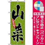 のぼり旗 (3368) 山菜 [プレゼント付]