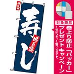 のぼり旗 (3372) 寿司 味自慢 紺 [プレゼント付]
