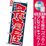のぼり旗 (3374) 味自慢 居酒屋 [プレゼント付]