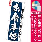 のぼり旗 (3375) お食事処 素材にこだわり・・ [プレゼント付]