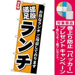 のぼり旗 (3377) 満腹満足ランチ [プレゼント付]