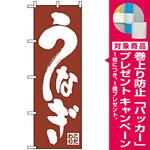のぼり旗 (340) こだわり うなぎ 茶色 [プレゼント付]