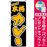 のぼり旗 (348) 本格カレー [プレゼント付]