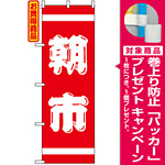 のぼり旗 (402) 紅白 朝市 [プレゼント付]
