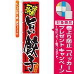 ロングのぼり旗 (4033) 一杯入魂 旨い餃子 [プレゼント付]