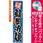 ロングのぼり旗 (4055) 頑固一徹 韓国冷麺 [プレゼント付]