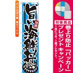 ロングのぼり旗 (4068) 旨い海鮮丼 [プレゼント付]
