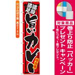 ロングのぼり旗 (4077) 満腹満足 旨いカレー [プレゼント付]