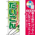 のぼり旗 (4348) だいこん [プレゼント付]