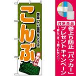 のぼり旗 (4349) こんぶ [プレゼント付]