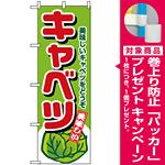 のぼり旗 (4351) キャベツ [プレゼント付]