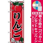 のぼり旗 (441) りんご イラスト 赤地/黒文字 [プレゼント付]