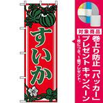 のぼり旗 (442) すいか イラスト 赤地 [プレゼント付]