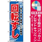 のぼり旗 (450) 回転すし (青地) [プレゼント付]